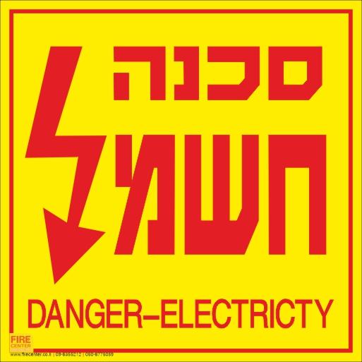 סכנה חשמל גדול