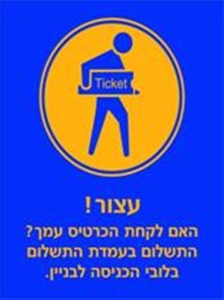 עצור האם לקחת הכרטיס