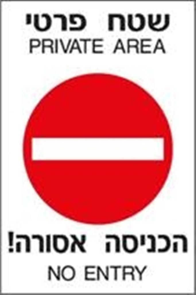 שטח פרטי הכניסה אסורה