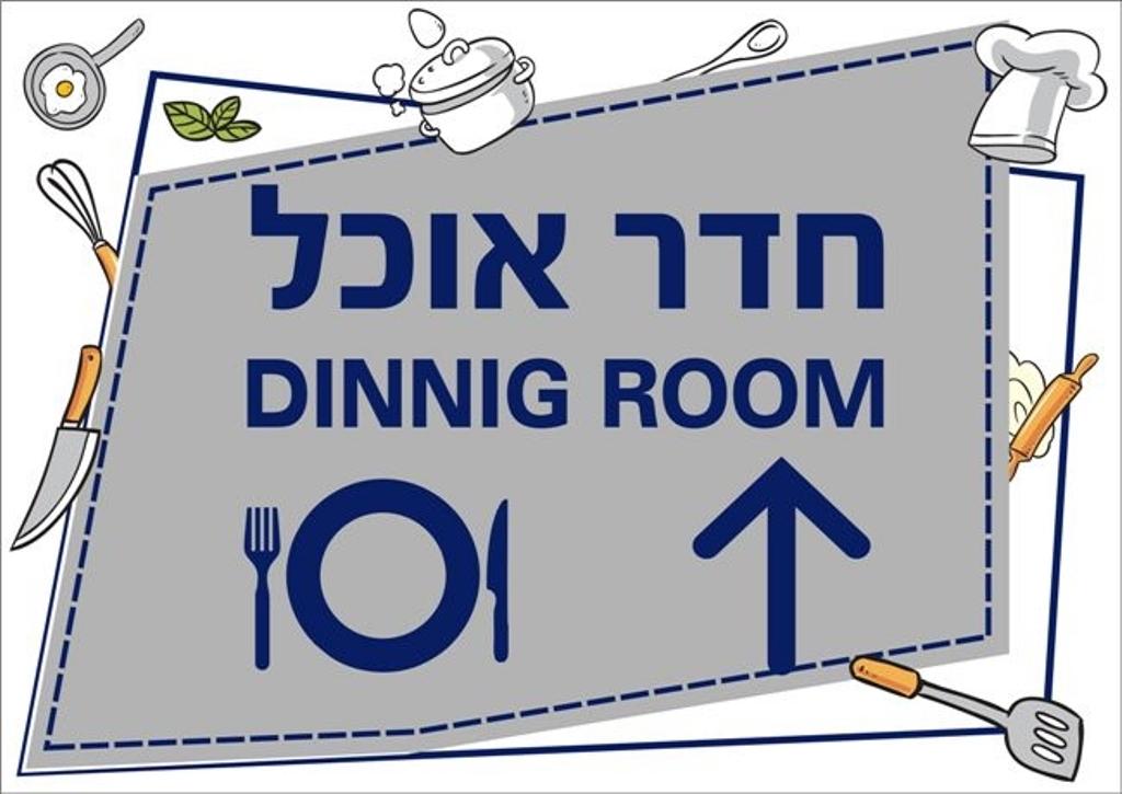 שילוט למטבח חדר אוכל חץ קדימה