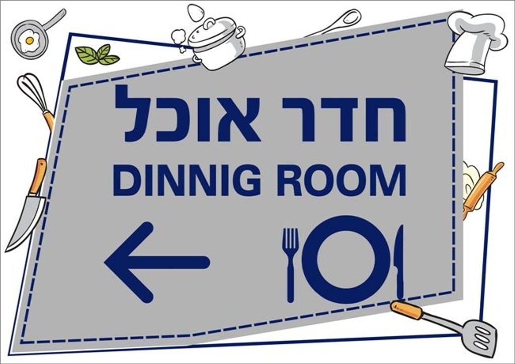 שילוט למטבח חדר אוכל חץ שמאלה