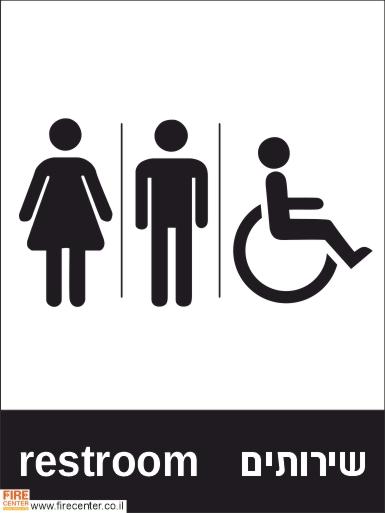 שירותי גברים נשים ונכים