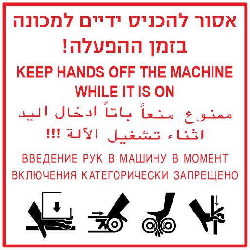 שלט אסור להכניס ידיים למכונה