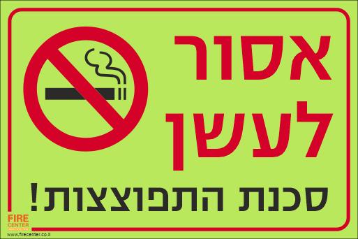 שלט אסור לעשן סכנת התפוצצות