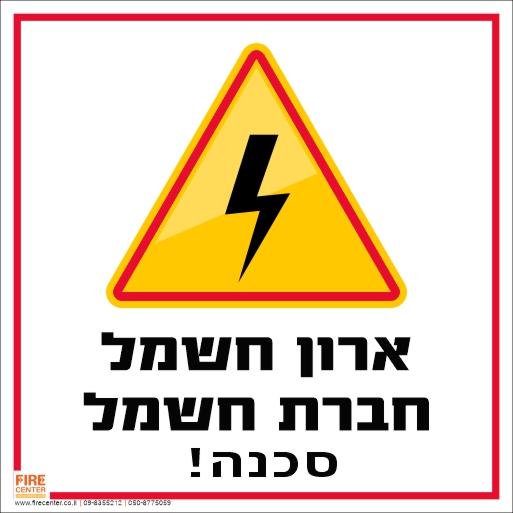 שלט ארון חשמל חברת חשמל