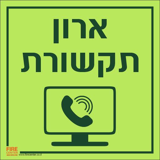 שלט ארון תקשורת