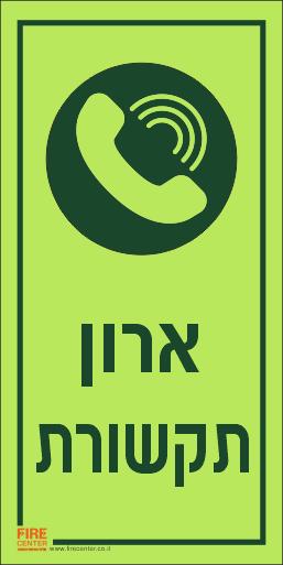 שלט ארון תקשורת פולט אור