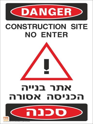 שלט אתר בניה