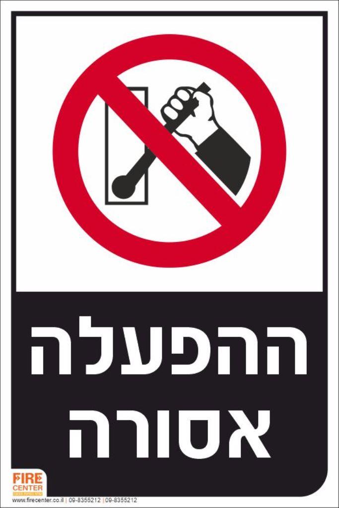 שלט ההפעל אסורה