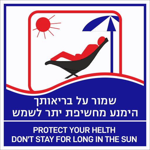 שלט הימנע מחשיפת יתר לשמש
