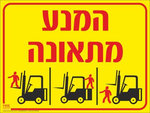 שלט הימנע מתאונות בשטח עבודה