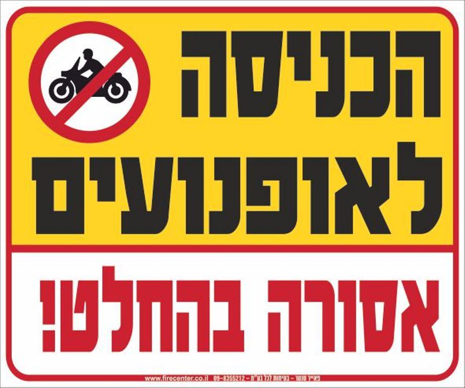 שלט הכניסה לאופנועים אסורה