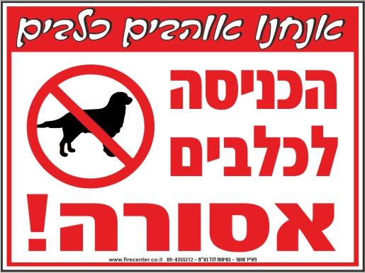 שלט הכניסה לכלבים אסורה 2
