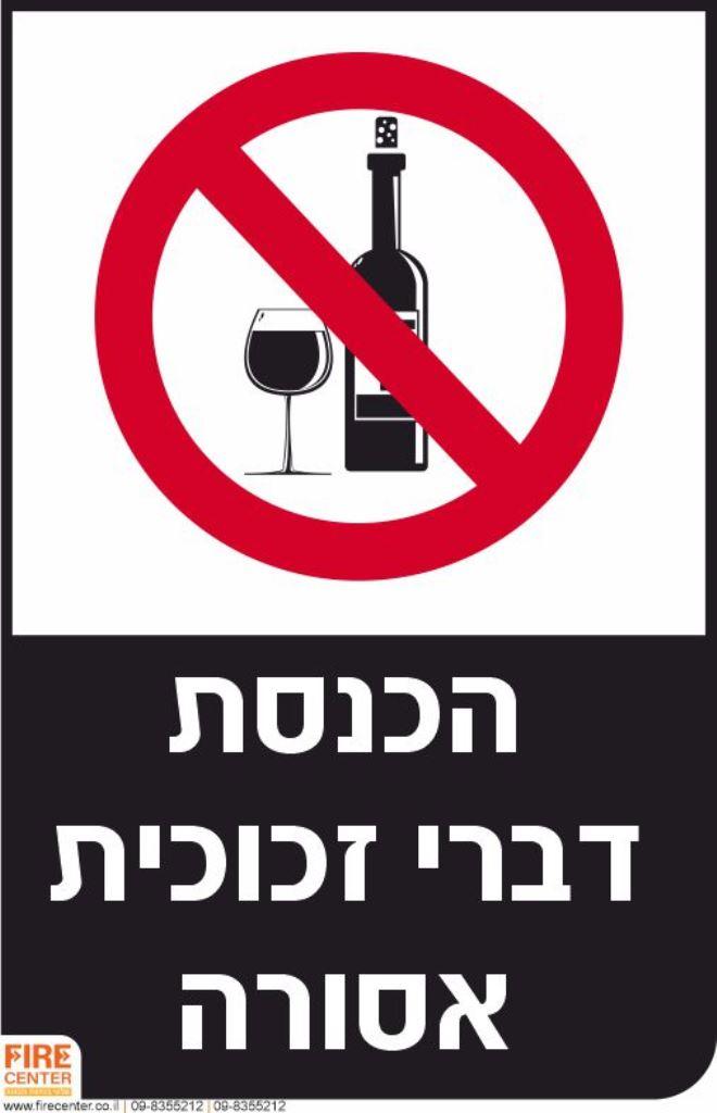 שלט הכנסת דברי זכוכית  אסורה