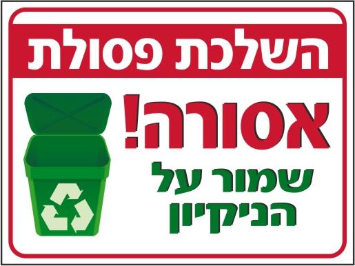 שלט השלכת פסולת אסורה