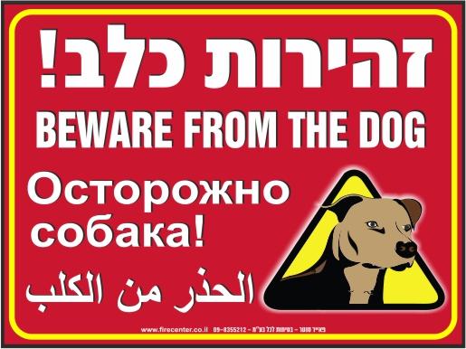 שלט זהירות כלב