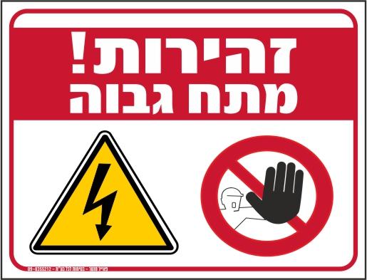 שלט זהירות מתח גבוה