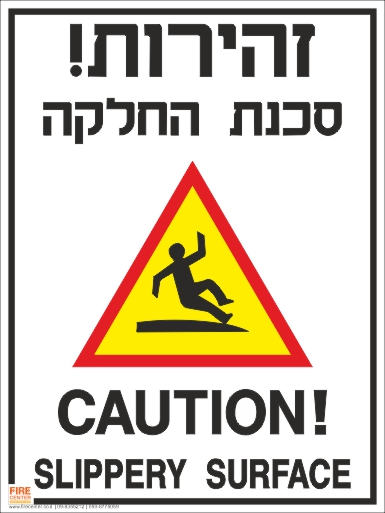 שלט זהרות סכנת החלקה