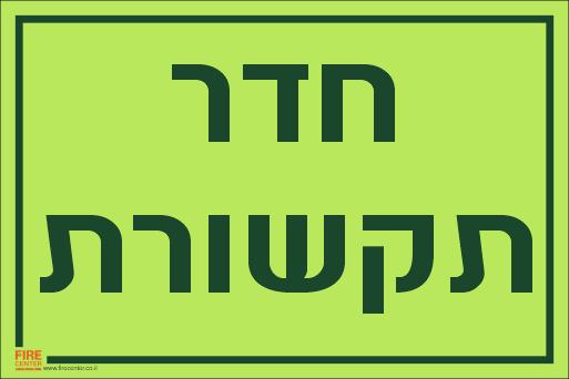 שלט חדר תקשורת