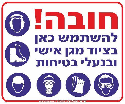 שלט חובה להשתמש בציוד עבודה