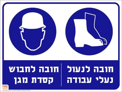 שלט חובה לנעול נעלי עבודה ולחבוש קסדה
