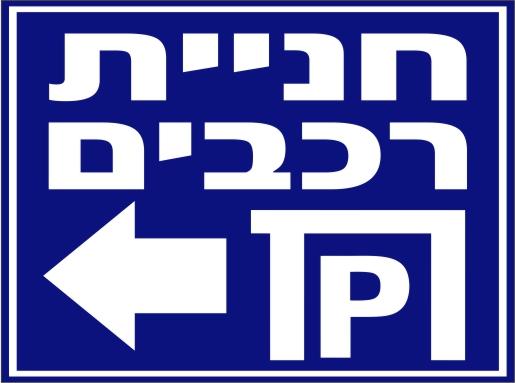 שלט חניה לרכבים משמאל