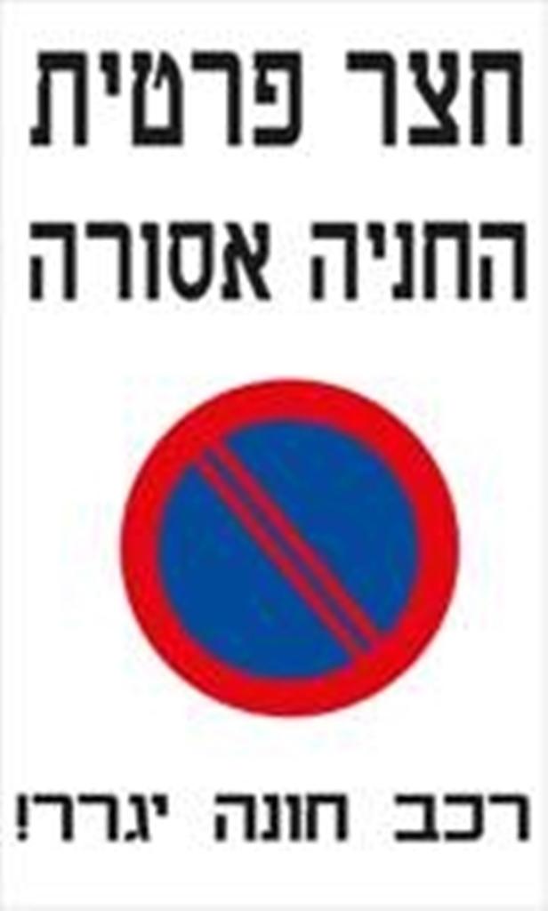 שלט חצר פרטית החניה אסורה
