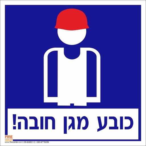 שלט כובע בטיחות חובה