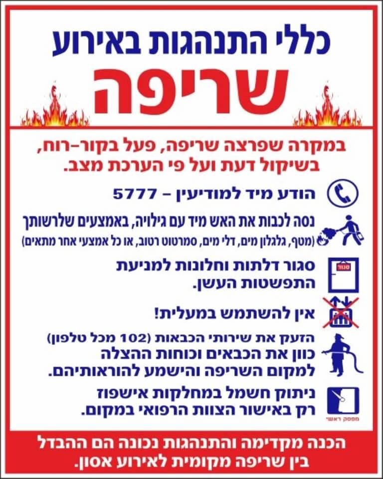 שלט כללי התנהגות באירוע שריפה