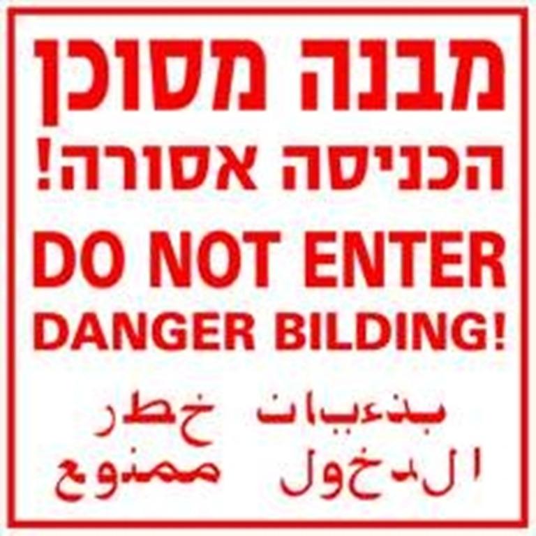 שלט מבנה מסוכן הכניסה אסורה