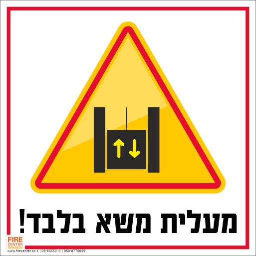 שלט מעלית משא בלבד