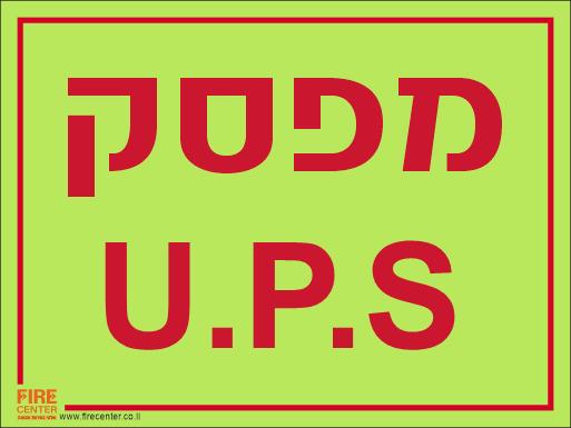 שלט מפסק UPS
