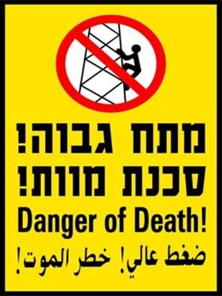 שלט מתח גבוה סכנת מוות