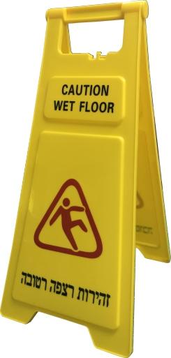 שלט מתקפל זהירות רצפה רטובה