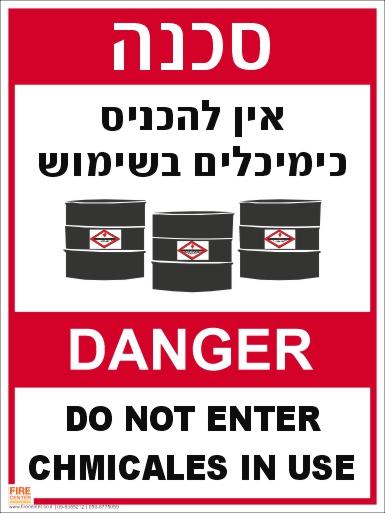 שלט סכנה אין להכניס כימיקלים