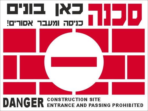 שלט סכנה כאן בונים אין מעבר