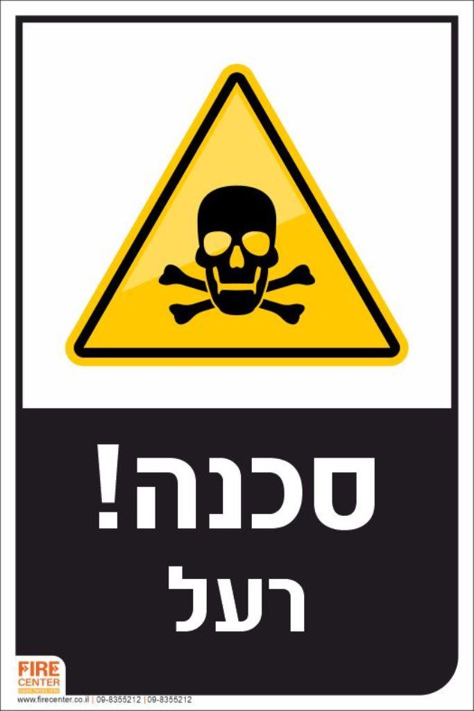 שלט סכנה רעל