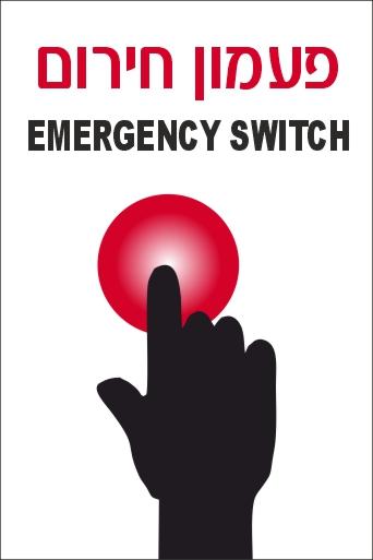 שלט פעמון חירום