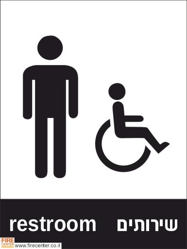 שלט שירותי גברים ונכים