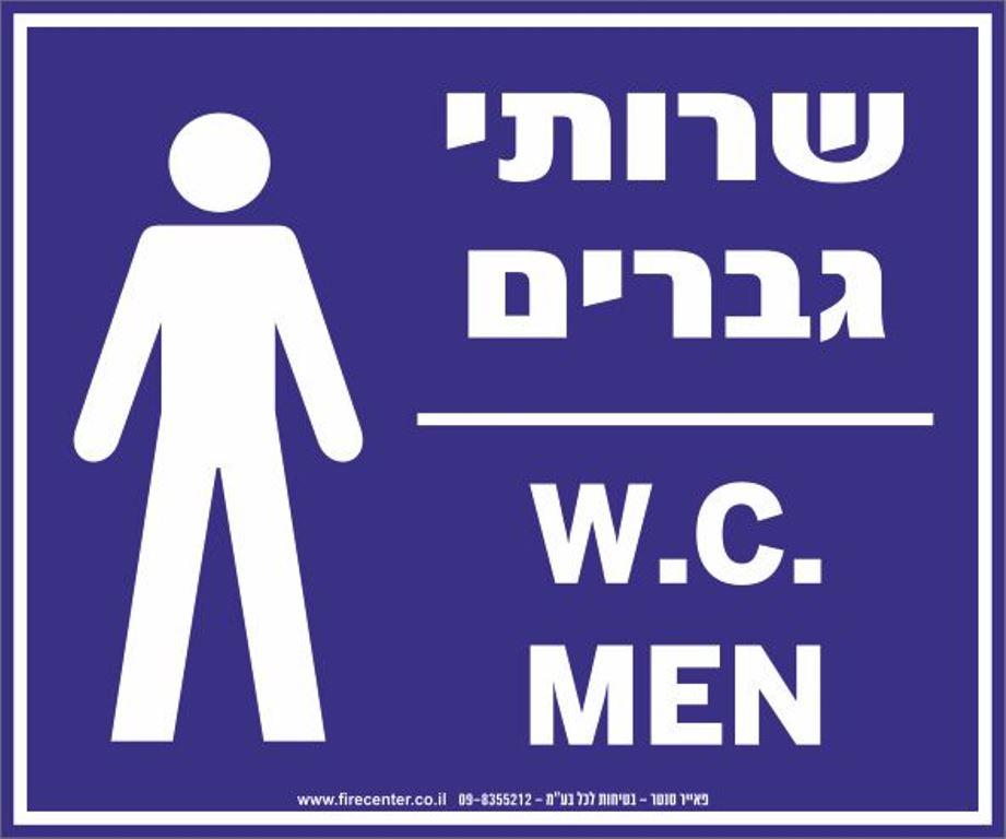 שלט שרותי גברים