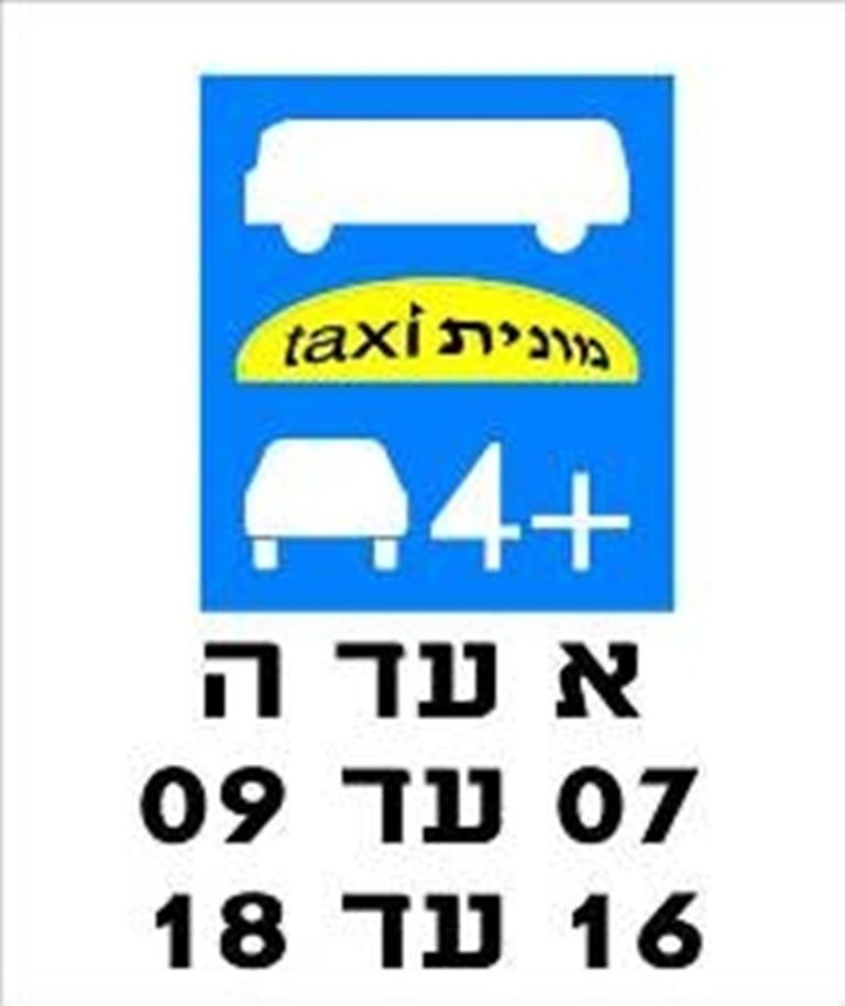 תמרור ב 35 לתחבורה ציבורית